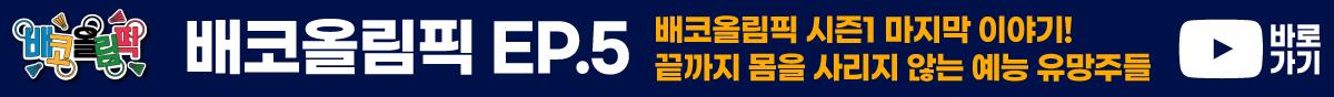 [배드민턴 예능]배코올림픽 시즌1 마지막 이야기! 끝까지 몸을 사리지 않는 예능 유망주 이용대 유연성 김기정