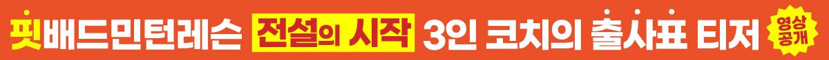 핏배드민턴레슨 전설의 시작, 3인 코치의 출사표 티저 영상 공개!