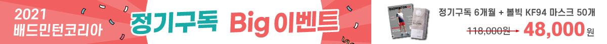 2021 배드민턴코리아 정기구독 Big이벤트 (정기구독 6개월+볼빅 KF94 마스크 50개)