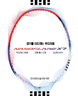 요넥스 나노플레어 X7