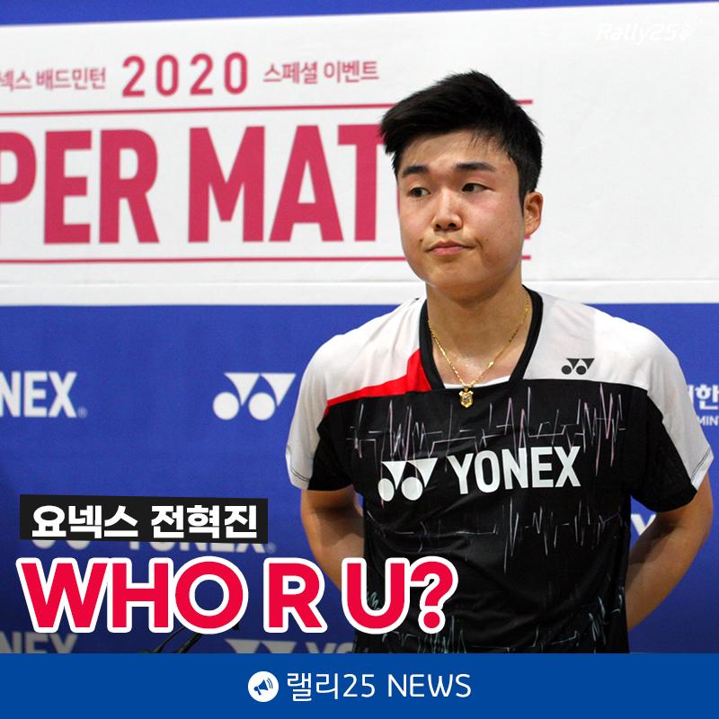 [랠리25 뉴스] 전혁진이 누구니?