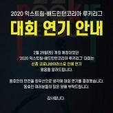 <2020 익스트림-배드민턴코리아 루키리그> 연기 안내