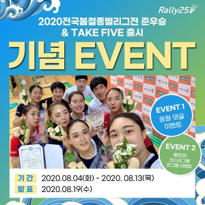 랠리25, KGC인삼공사 배드민턴단 봄철리그전 준우승 기념 및 정관장 테