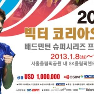 2013빅터코리아오픈 배드민턴슈퍼시리즈프리미어 대진표 공개