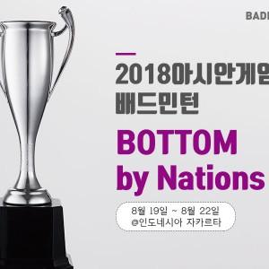 2018 아시안게임 배드민턴, BOTTOM 3 NATIONS