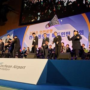 사회적 가치 실현을 위한 2019 인천공항 전국 동호인 배드민턴 대회 성