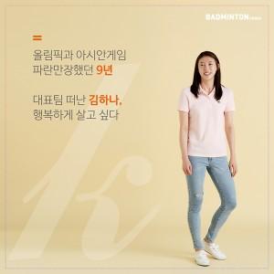 국가대표 은퇴한 배드민턴 김하나, 행복한 삶을 살고 싶다 - 2