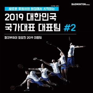 요넥스와 함께 출발선에 다시 선 대한민국 배드민턴 국가대표팀 #2 #배드