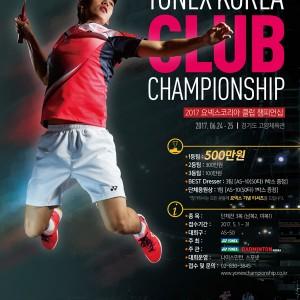 2017요넥스코리아 클럽 챔피언십 개최