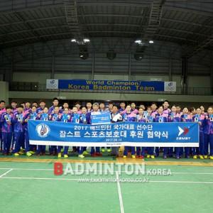 잠스트, 2017 배드민턴 국가대표 선수단 후원 협약