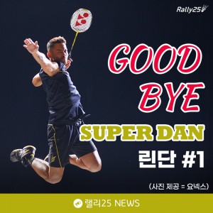 GOOD BYE 슈퍼단, 린단 #1