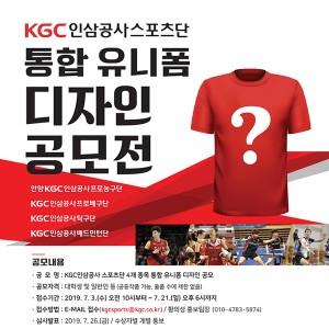 KGC인삼공사 스포츠단, 통합 유니폼 디자인 공모전 실시
