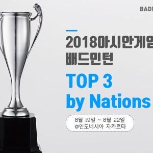 2018아시안게임 배드민턴, TOP 3 NATIONS. #배드민턴코리아.