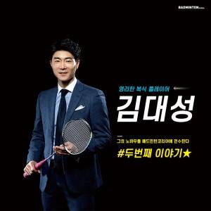 김대성 코치 인터뷰 #2, #배드민턴코리아, #카드뉴스