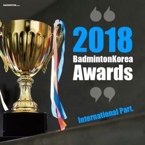 2018 배드민턴 국제대회 MVP, MIP #배드민턴코리아, #카드뉴스