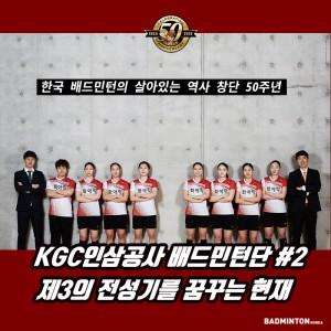 한국 배드민턴의 살아있는 역사, 창단 50주년 KGC인삼공사 배드민턴단,