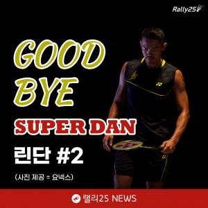GOOD BYE 슈퍼단, 린단 #2 [랠리25 뉴스]