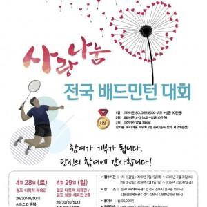 제1회 사랑나눔 전국배드민턴대회 4월 28~29일 개최