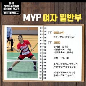 2019 여름철선수권 결산, 여일부 MVP 백하나