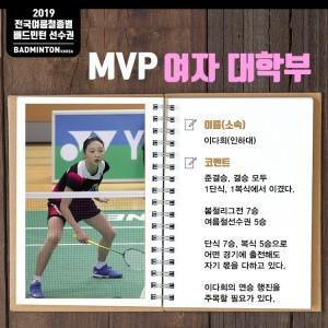 2019 여름철선수권 결산, 여대부 MVP 이다희