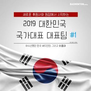 요넥스와 함께 출발선에 다시 선 대한민국 배드민턴 국가대표팀 #1 #배드