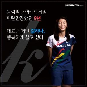 국가대표 은퇴한 배드민턴 김하나, 행복한 삶을 살고 싶다 - 1