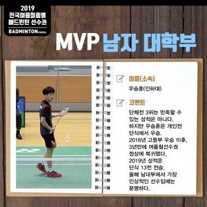 2019 여름철선수권 결산, 남대부 MVP 우승훈