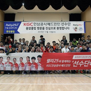 KGC인삼공사 배드민턴단, 천안 용암클럽에 재능기부