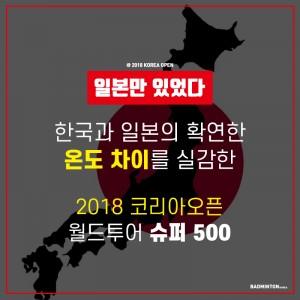 2018코리아오픈 결산, #1. 일본만 있었다, #배드민턴코리아, #카드