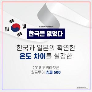2018코리아오픈 결산, #2. 한국은 없었다, #배드민턴코리아, #카드