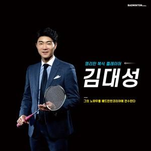 김대성 코치 인터뷰 #1, #배드민턴코리아, #카드뉴스