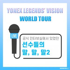 Yonex Legends' Vision 공식 인터뷰 말, 말, 말 - 2